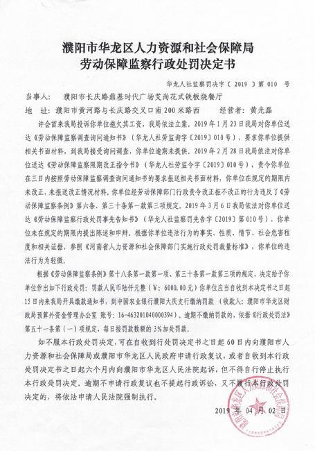 对濮阳市长庆路鼎基时代广场艾尚花式铁板烧餐厅的行政处罚