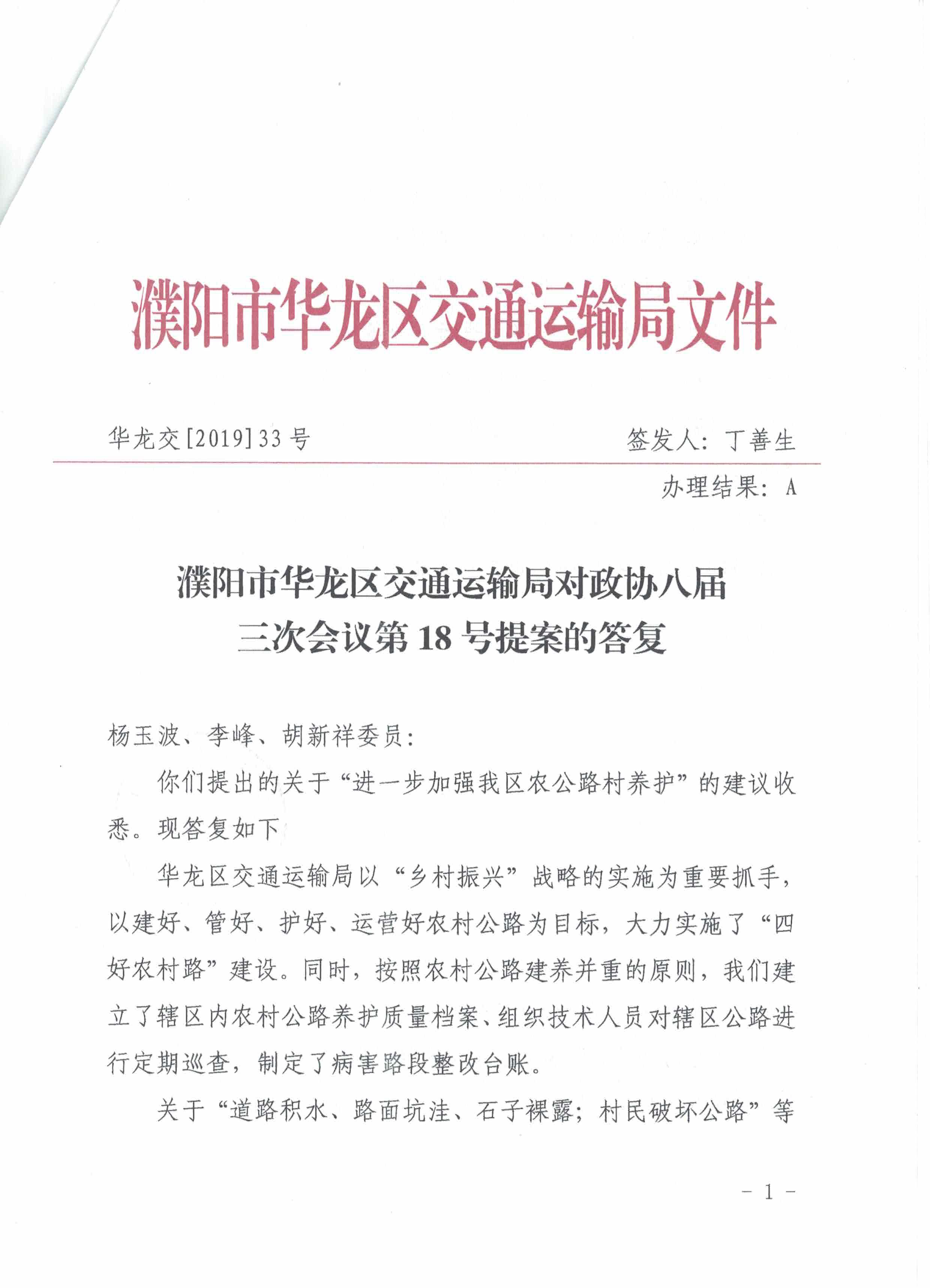 濮阳市亚洲城手机版交通运输局对政协八届三次会议的第18号提案的答复