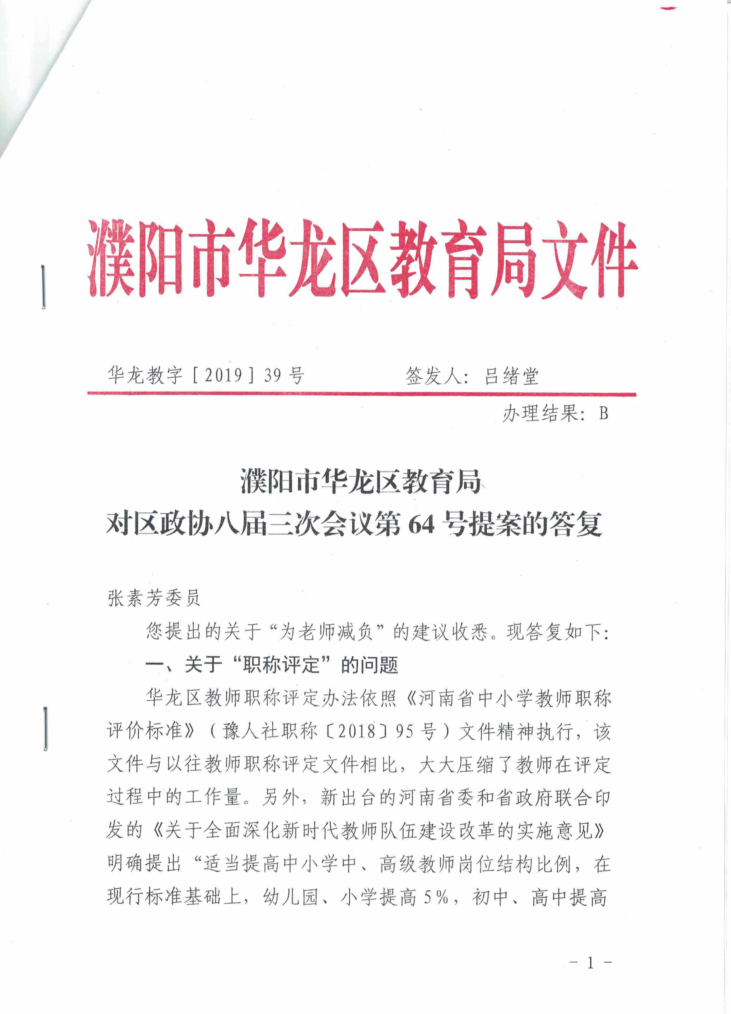 濮阳市亚洲城手机版教育局对区政协八届三次会议第64号提案的答复