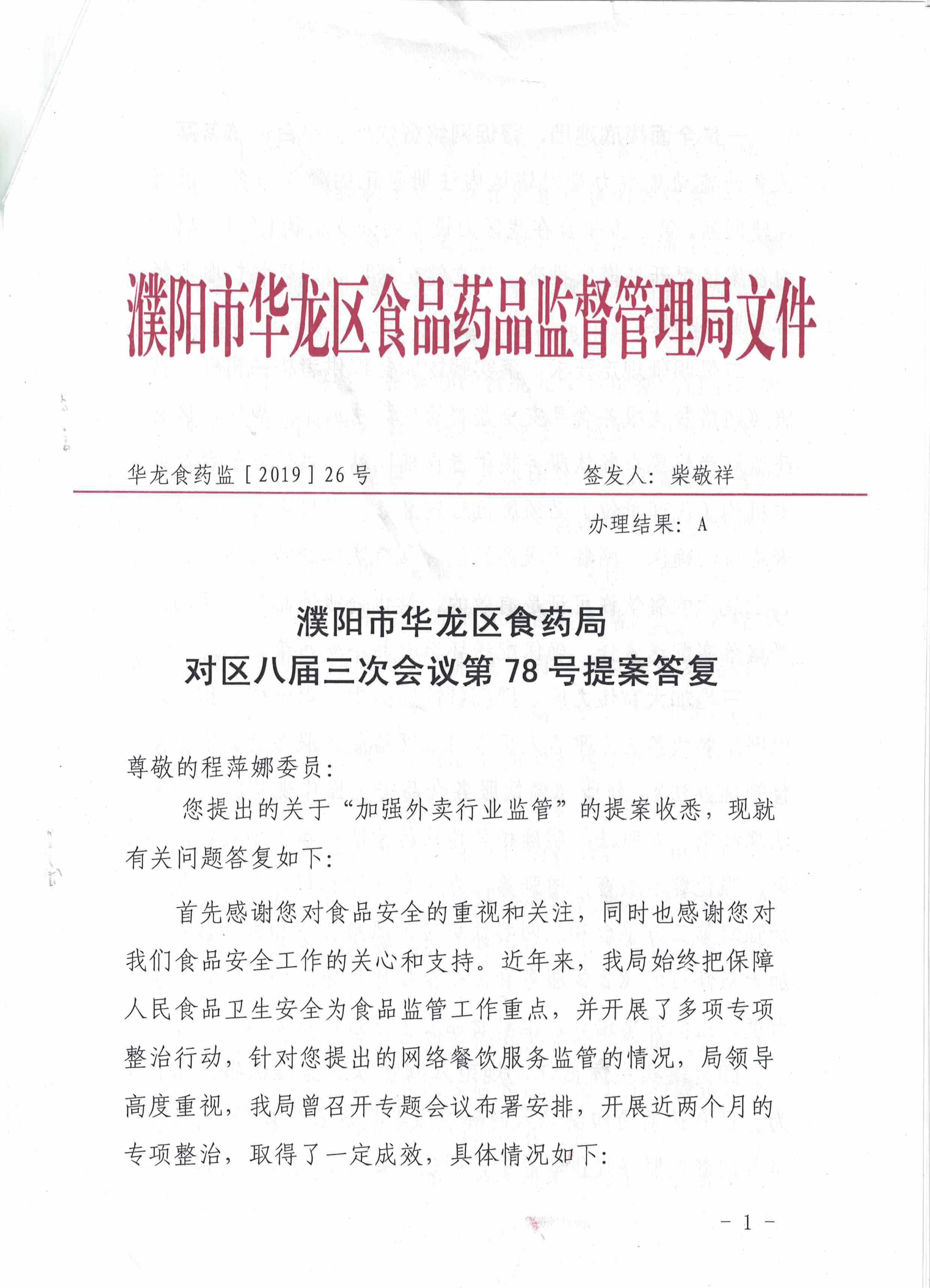 濮阳市亚洲城手机版食药局对区八届三次会议第78次提案的答复