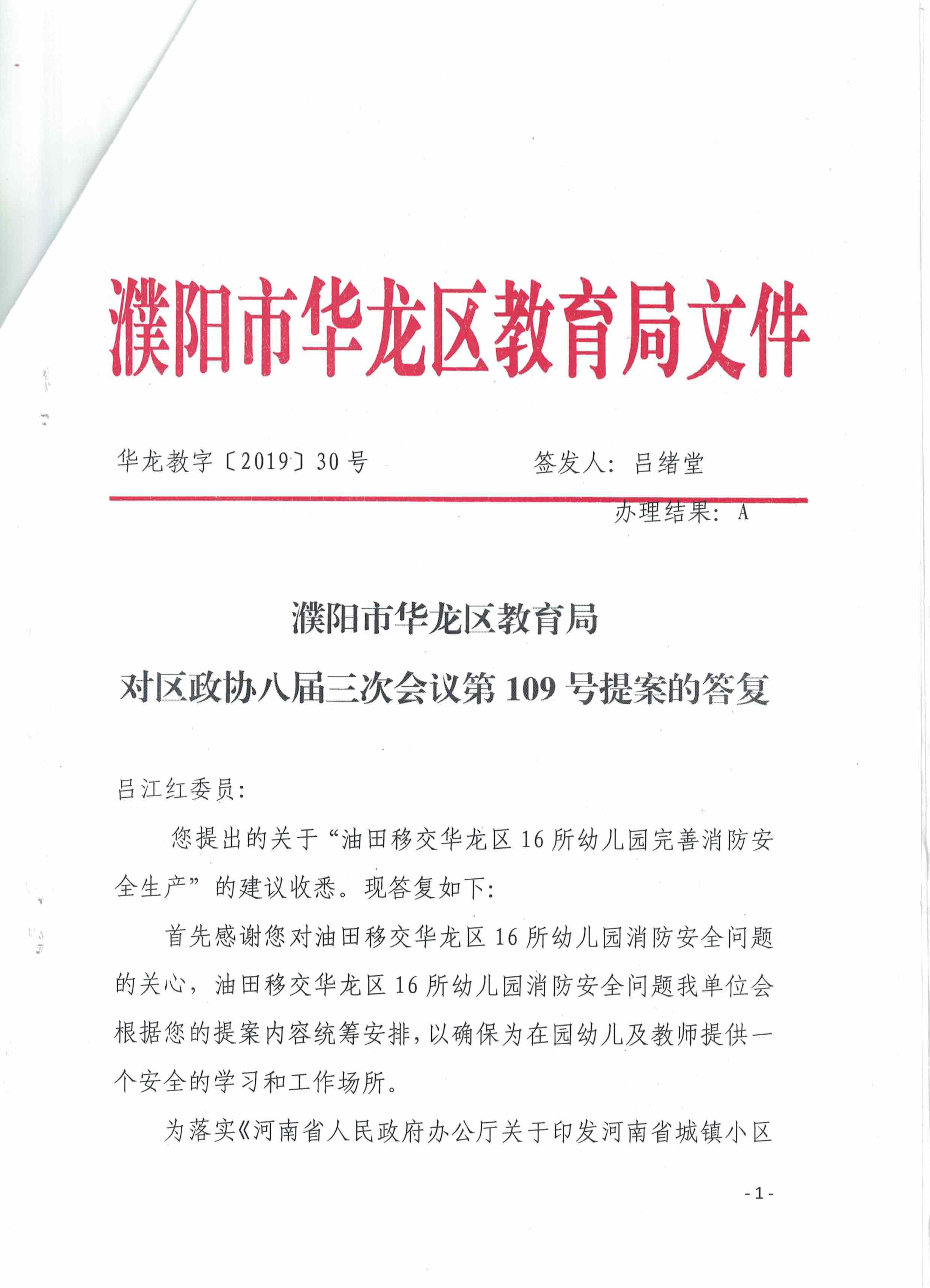 濮阳市亚洲城手机版教育局对区政协八届三次会议第109号提案的答复