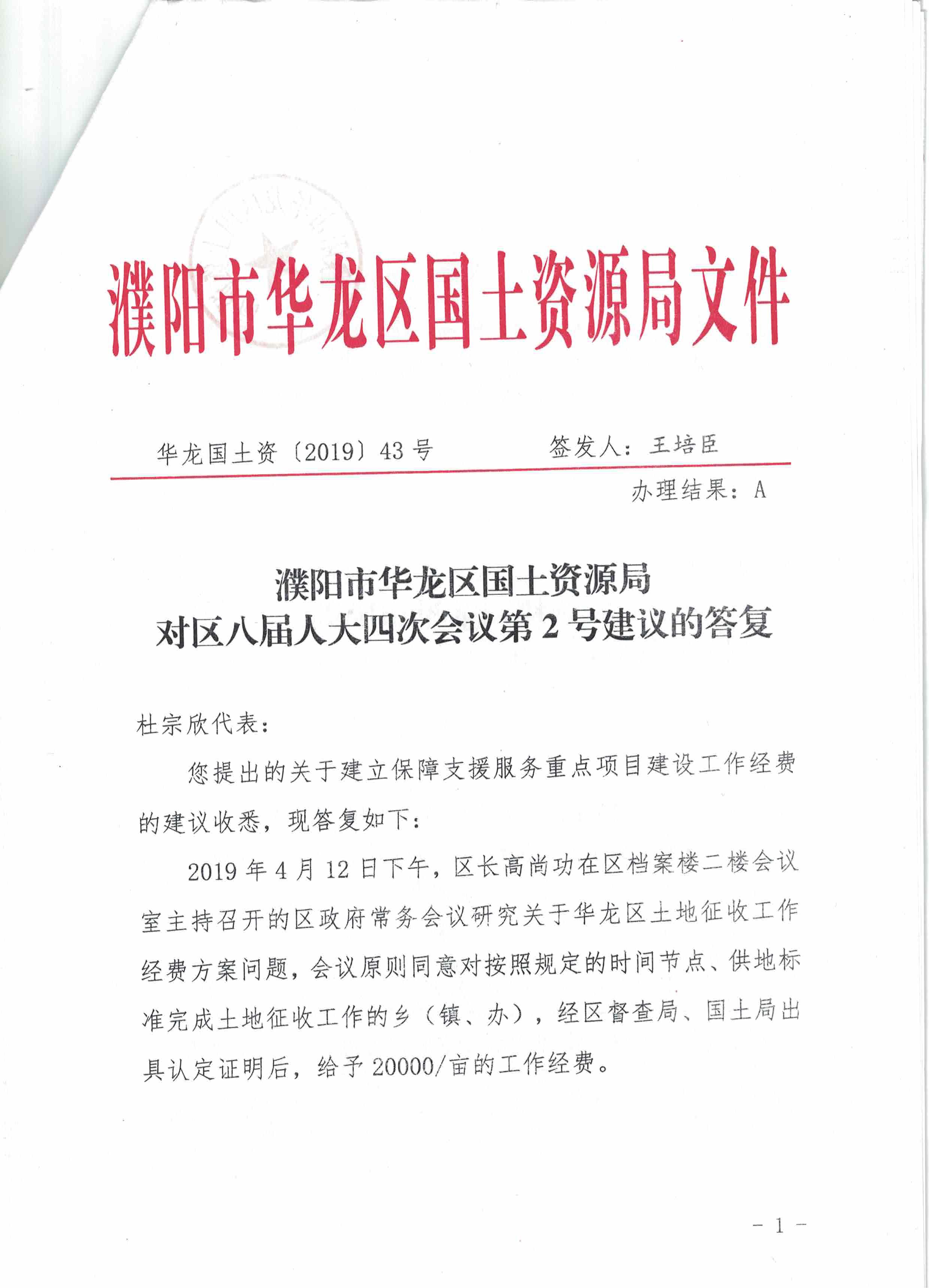 濮阳市亚洲城手机版国土局资源局对区八届人大四次会议第2号建议的答复