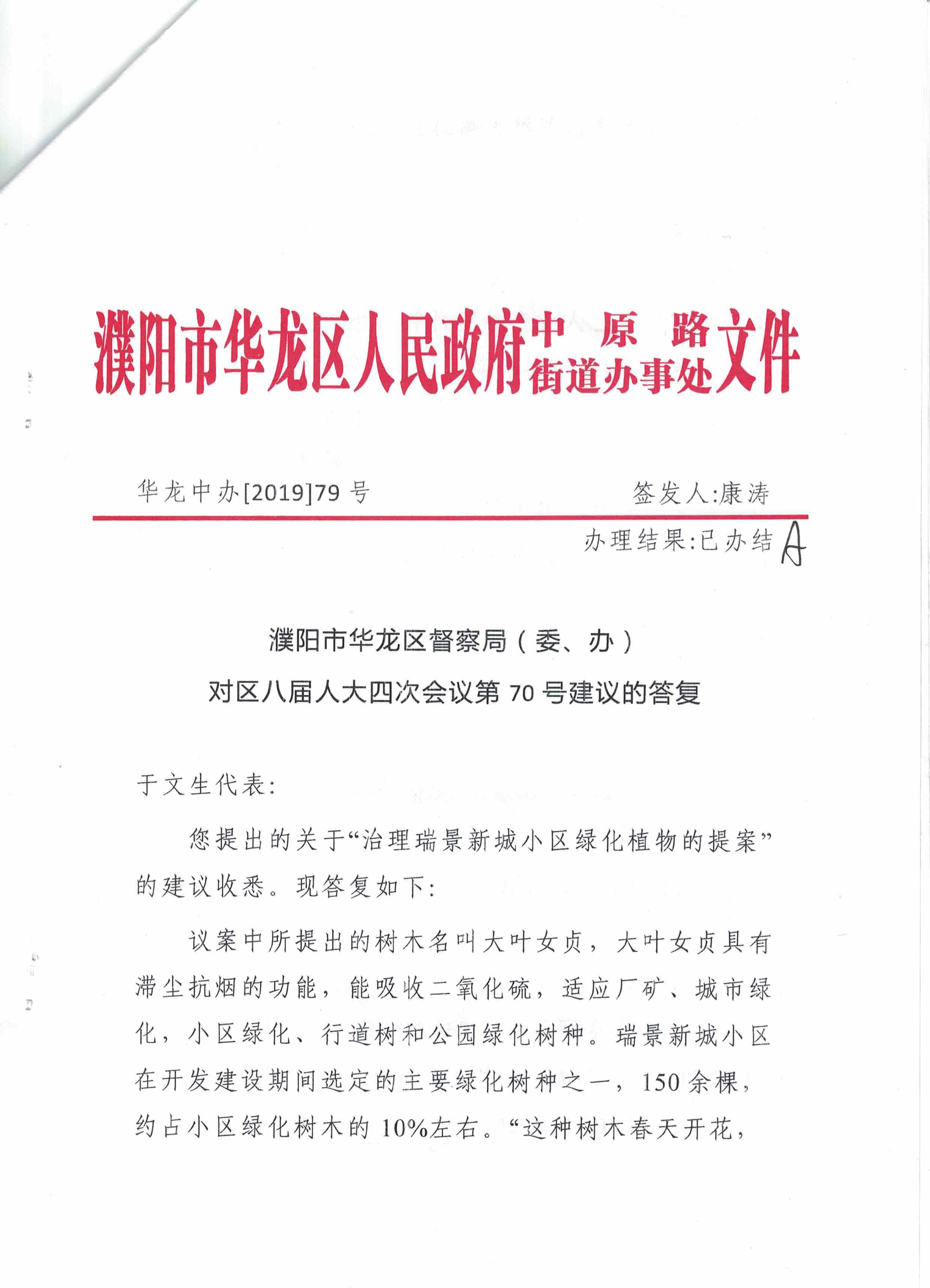 濮阳市亚洲城手机版督察局(委、办)对区八届人大四次会议第70号建议的答复